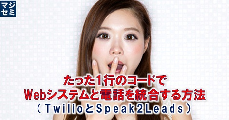 Speak2Leads_20160831-2