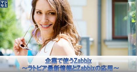 zabbix_20160929
