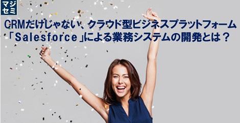 salesforce_20170314