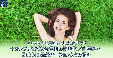 zabbix_20170308