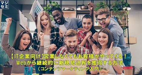 マーケティングセミナー_20170323