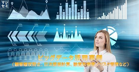20170518_マジセミ企画(ビッグデータ)-2