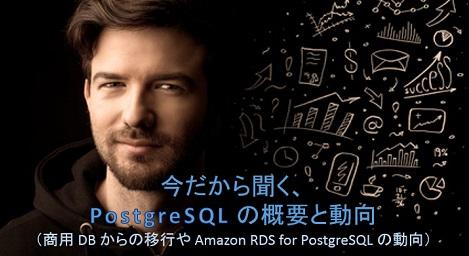 SRAOSS-Posgre_20170419
