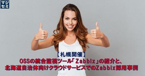 Zabbix北海道_20170719-2