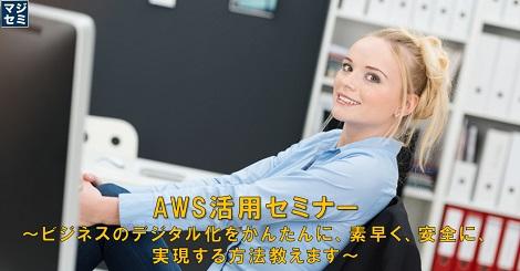 ogis-AWS_20170707-3