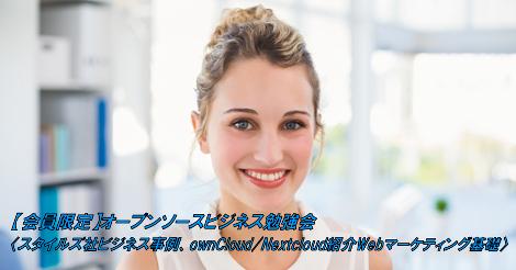 0SSビジネス勉強会_20170807