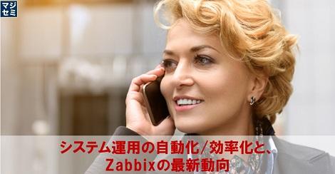 Zabbix_20170927-2