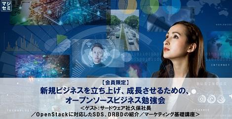 ビジネス勉強会_20171016-2
