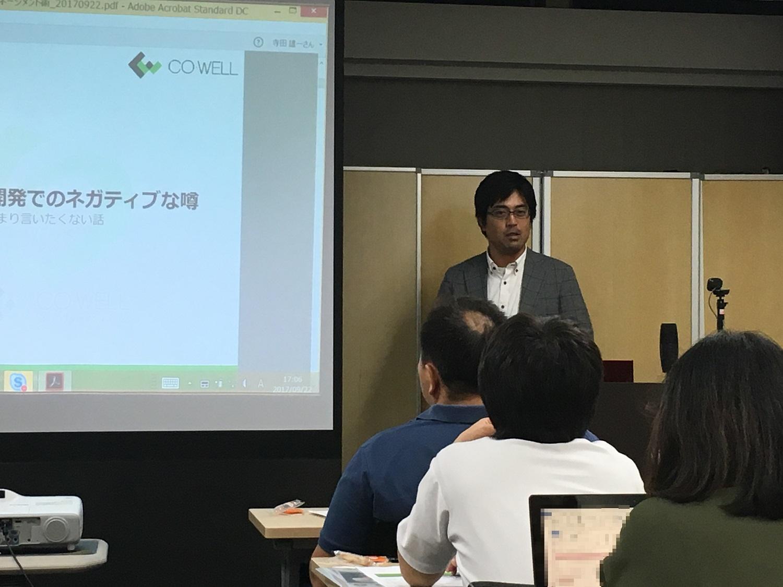 講演風景画像_20170922_コウェル 田村さま