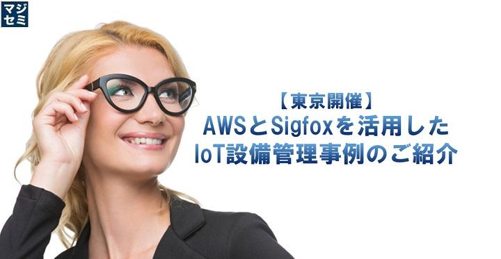 オージス-AWS_20180515-2