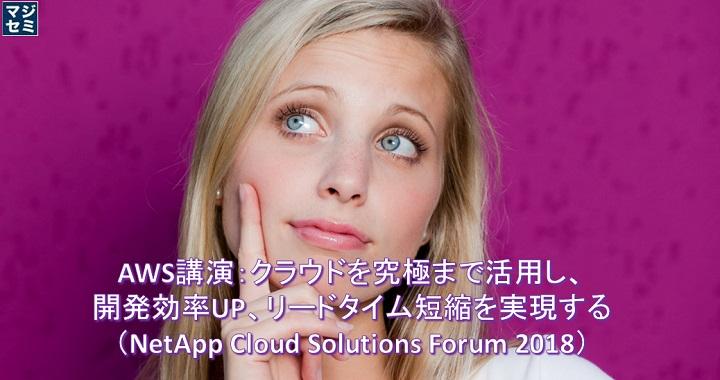 NetApp_20180426-3