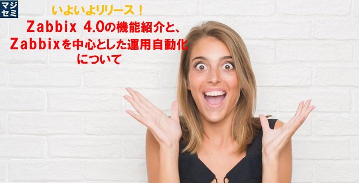 zabbix_20180919(ロゴ入り)
